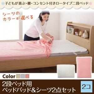 【本体別売】2段ベッド用パッド&シーツ2点セット【2個】シングル 寝具カラー:ピンク 子どもが喜ぶ・棚・コンセント付きロータイプ二段ベッド myspa マイスペ 専用別売品 - 拡大画像