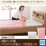 【本体別売】2段ベッド用パッド&シーツ2点セット【2個】シングル 寝具カラー:ピンク 子どもが喜ぶ・棚・コンセント付きロータイプ二段ベッド myspa マイスペ 専用別売品