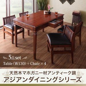 ダイニングセット 5点セット(テーブル+チェア4脚)幅130cm テーブルカラー:ブラウン 天然木マホガニー材アンティーク調アジアンダイニングシリーズ RADOM ラドム - 拡大画像