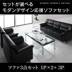 ソファー3点セット(1人掛け×2+3人掛け) 座面カラー:ブラック セットが選べるモダンデザイン応接ソファ シンプルモダンシリーズ BLACK ブラック - 拡大画像