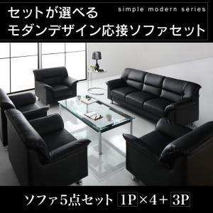 ソファー5点セット(1人掛け×4+3人掛け) 座面カラー:ブラック セットが選べるモダンデザイン応接ソファ シンプルモダンシリーズ BLACK ブラック - 拡大画像