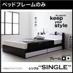 収納ベッド シングル【フレームのみ】フレームカラー:ナカシロ モノトーンモダンデザイン 棚・コンセント付き収納ベッド MONO-BED モノ・ベッド
