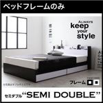 収納ベッド セミダブル【フレームのみ】フレームカラー:ナカクロ モノトーンモダンデザイン 棚・コンセント付き収納ベッド MONO-BED モノ・ベッド