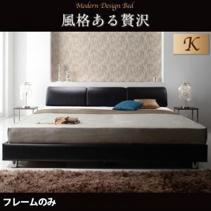 ベッド キング【フレームのみ】フレームカラー:ブラック モダンデザインベッド Klein Wal クラインヴァール - 拡大画像