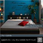 フロアベッド ダブル【フレームのみ】フレームカラー:ブラック LEDライト・コンセント付きフロアベッド Tessera テセラ