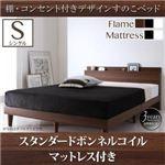 すのこベッド シングル【スタンダードボンネルコイルマットレス付】フレームカラー:ブラック マットレスカラー:ホワイト 棚・コンセント付きデザインすのこベッド Reister レイスター