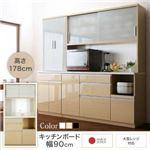 キッチンボード 幅90/高さ178cm カラー:ブラウン 大型レンジ対応 清潔感のある印象が特徴 Ethica エチカ