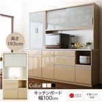 キッチンボード 幅100/高さ193cm カラー:ホワイト 大型レンジ対応 清潔感のある印象が特徴 Ethica エチカ