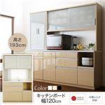 キッチンボード 幅120/高さ193cm カラー:ホワイト 大型レンジ対応 清潔感のある印象が特徴 Ethica エチカ
