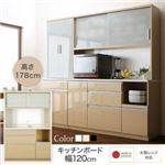 キッチンボード 幅120/高さ178cm カラー:ブラウン 大型レンジ対応 清潔感のある印象が特徴 Ethica エチカ