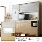 キッチンボード 幅140/高さ193cm カラー:ナチュラル 大型レンジ対応 清潔感のある印象が特徴 Ethica エチカ