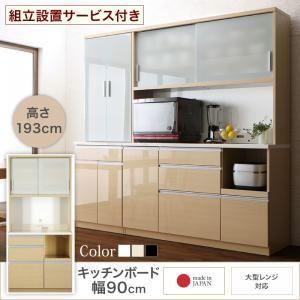 【組立設置費込】キッチンボード 幅90/高さ193cm カラー:ホワイト 大型レンジ対応 清潔感のある印象が特徴 Ethica エチカ - 拡大画像
