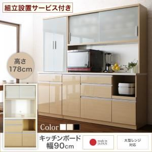 【組立設置費込】キッチンボード 幅90/高さ178cm カラー:ホワイト 大型レンジ対応 清潔感のある印象が特徴 Ethica エチカ - 拡大画像