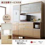 【組立設置費込】キッチンボード 幅100/高さ193cm カラー:ブラウン 大型レンジ対応 清潔感のある印象が特徴 Ethica エチカ