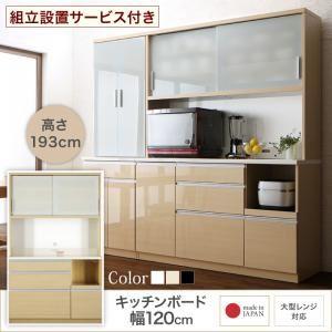 【組立設置費込】キッチンボード 幅120/高さ193cm カラー:ブラウン 大型レンジ対応 清潔感のある印象が特徴 Ethica エチカ
