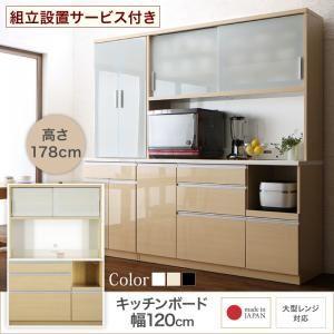 【組立設置費込】キッチンボード 幅120/高さ178cm カラー:ホワイト 大型レンジ対応 清潔感のある印象が特徴 Ethica エチカ