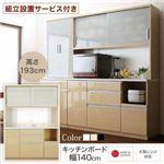 【組立設置費込】キッチンボード 幅140/高さ193cm カラー:ホワイト 大型レンジ対応 清潔感のある印象が特徴 Ethica エチカ