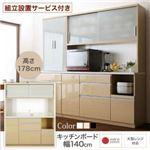 【組立設置費込】キッチンボード 幅140/高さ178cm カラー:ホワイト 大型レンジ対応 清潔感のある印象が特徴 Ethica エチカ