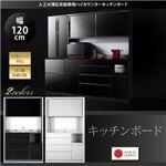 キッチンボード 幅120cm カラー:クリスタルブラック 大型レンジ対応 UV塗装人工大理石天板ハイカウンター95cm Chartres シャルトル