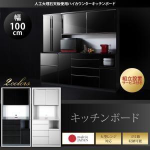 【組立設置費込】キッチンボード 幅100cm カラー:クリスタルブラック 大型レンジ対応 UV塗装人工大理石天板ハイカウンター95cm Chartres シャルトル