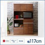 キッチンボード 幅117cm カラー:ウォルナットブラウン 大型レンジ対応 キッチン家電が使いやすい高さに置けるハイカウンター93cm Hugo ユーゴー