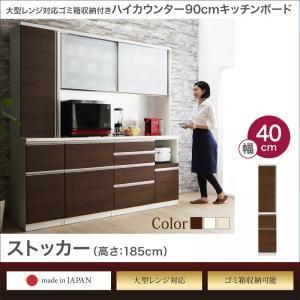 ストッカー 高さ185cm カラー:ホワイト ゴミ箱収納可能 ハイカウンター 90cm OLEGANO オレガノ - 拡大画像