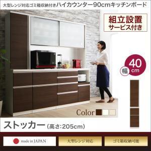 【組立設置費込】ストッカー 高さ205cm カラー:ホワイト ゴミ箱収納可能 ハイカウンター90cm OLEGANO オレガノ - 拡大画像
