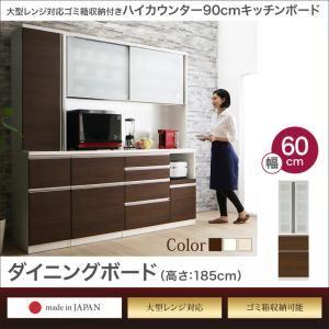 ダイニングボード 高さ185cm カラー:ホワイト ゴミ箱収納可能 ハイカウンター90cm OLEGANO オレガノ - 拡大画像