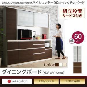 【組立設置費込】ダイニングボード 高さ205cm カラー:ホワイト ゴミ箱収納可能 ハイカウンター90cm OLEGANO オレガノ