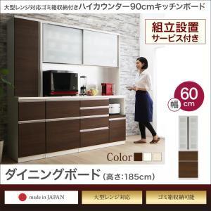【組立設置費込】ダイニングボード 高さ185cm カラー:ホワイト ゴミ箱収納可能 ハイカウンター90cm OLEGANO オレガノ