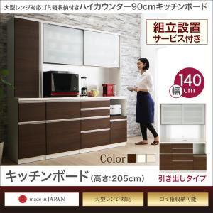 【組立設置費込】キッチンボード 幅140/高さ205cm【引き出しタイプ】カラー:ステン 大型レンジ対応 ゴミ箱収納付き ハイカウンター90cm OLEGANO オレガノ
