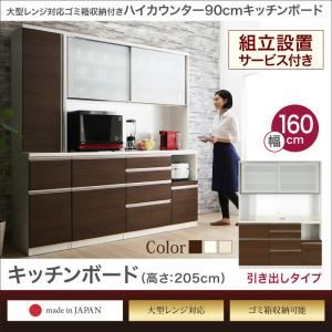 【組立設置費込】キッチンボード 幅160/高さ205cm【引き出しタイプ】カラー:ステン 大型レンジ対応 ゴミ箱収納可能 ハイカウンター90cm OLEGANO オレガノ - 拡大画像