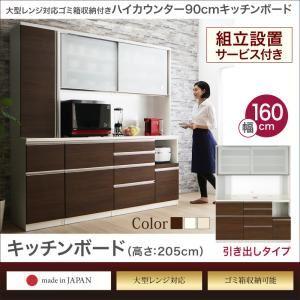 【組立設置費込】キッチンボード 幅160/高さ205cm【引き出しタイプ】カラー:ホワイト 大型レンジ対応 ゴミ箱収納可能 ハイカウンター90cm OLEGANO オレガノ - 拡大画像