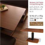 【単品】ダイニングテーブル 幅120cm テーブルカラー:ウォールナットブラウン モダンリフトテーブルリビングダイニング LIMODE リモード