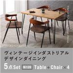 ダイニングセット 5点セット(テーブル+チェア4脚)幅120cm テーブルカラー:ナチュラル ヴィンテージ インダストリアルデザイン ダイニング Almont オルモント