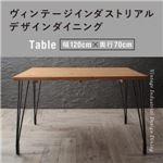 【単品】ダイニングテーブル 幅120cm テーブルカラー:ナチュラル ヴィンテージ インダストリアルデザイン ダイニング Almont オルモント