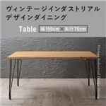 【単品】ダイニングテーブル 幅150cm テーブルカラー:ナチュラル ヴィンテージ インダストリアルデザイン ダイニング Almont オルモント