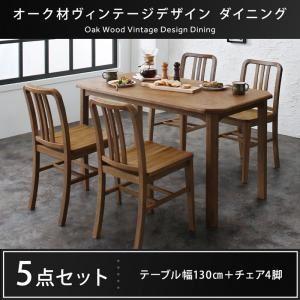 ダイニングセット 5点セット(テーブル+チェア4脚)幅130cm テーブルカラー:ブラウン オーク材 ヴィンテージデザイン ダイニング Dryden ドライデン - 拡大画像