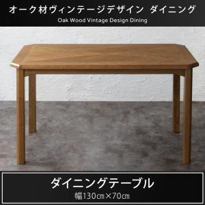 ヴィンテージデザインダイニングテーブル【Dryden】ドライデン