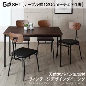 ダイニングセット 5点セット(テーブル+チェア4脚)幅120cm テーブルカラー:ブラウン×ブラック 天然木パイン無垢材ヴィンテージデザインダイニング Wirk ウィルク - 拡大画像