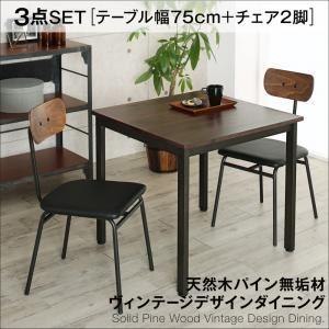 ダイニングセット 3点セット(テーブル+チェア2脚)幅75cm テーブルカラー:ブラウン×ブラック 天然木パイン無垢材ヴィンテージデザインダイニング Wirk ウィルク - 拡大画像