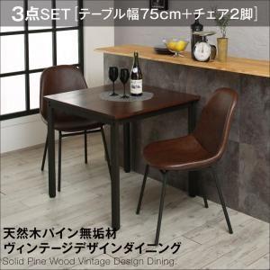 ダイニングセット 3点セット(テーブル+チェア2脚)幅75cm テーブルカラー:ブラウン×ブラック 天然木パイン無垢材ヴィンテージデザインダイニング Liage リアージュ - 拡大画像