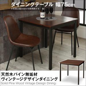 【単品】ダイニングテーブル 幅75cm テーブルカラー:ブラウン×ブラック 天然木パイン無垢材ヴィンテージデザインダイニング Liage リアージュ