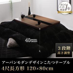 【単品】こたつテーブル 4尺長方形(80×120cm) メインカラー:ブラック×ウォールナットブラウン 3段階で高さが変えられる アーバンモダンデザイン高さ調整こたつテーブル LOULE ローレ - 拡大画像