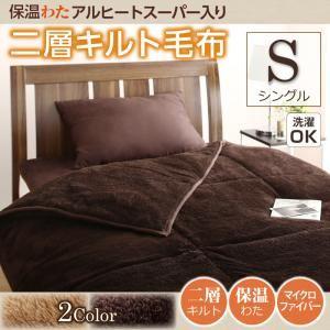 【単品】毛布 シングル メインカラー:キャラメルベージュ 保温わたアルヒートスーパー入り二層キルト毛布 - 拡大画像