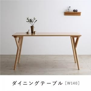 【単品】ダイニングテーブル 幅140cm テーブルカラー:ナチュラル 北欧ナチュラルモダンデザイン天然木ダイニング Wors ヴォルス