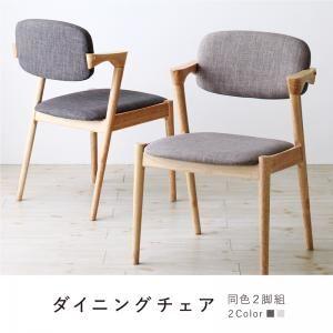 【テーブルなし】チェア2脚セット 座面カラー:チャコールグレー 北欧ナチュラルモダンデザイン天然木ダイニング Wors ヴォルス - 拡大画像