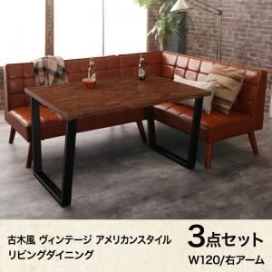 古木風 ヴィンテージ アメリカンスタイル ソファーダイニングテーブルセット【99】ダブルナイン