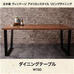 【単品】ダイニングテーブル 幅150cm テーブルカラー:ヴィンテージブラウン 古木風 ヴィンテージ アメリカンスタイル リビングダイニング 99 ダブルナイン