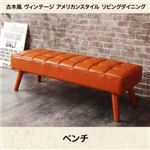 【ベンチのみ】ベンチ 座面カラー:キャメルブラウン 古木風 ヴィンテージ アメリカンスタイル リビングダイニング 99 ダブルナイン